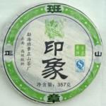 Зеленый пуэр