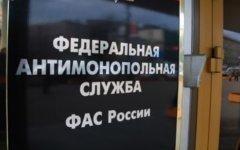Туристические агентства под подозрением в Федеральной антимонопольной службы