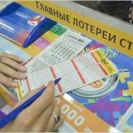 Выигрыш 157 млн. рублей в «Гослото» ко дню рождения