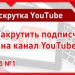 Накрутка подписчиков для каналов Ютуб
