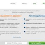 Эффективное продвижение сайта с сервисом rotapost.ru